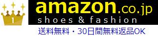 レディースブーツ特集by アマゾン